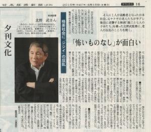 20150415日経夕刊