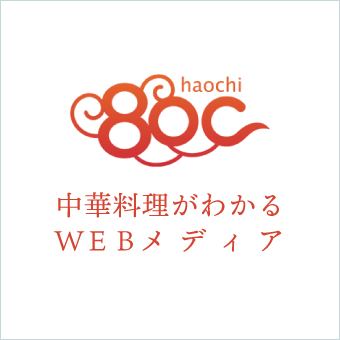 80c -haochi-