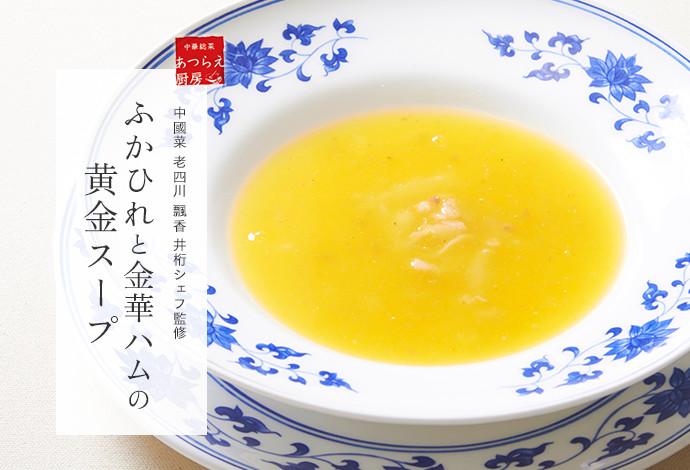 中國菜 老四川 飄香 井桁シェフ監修 ふかひれと金華ハムの黄金スープ