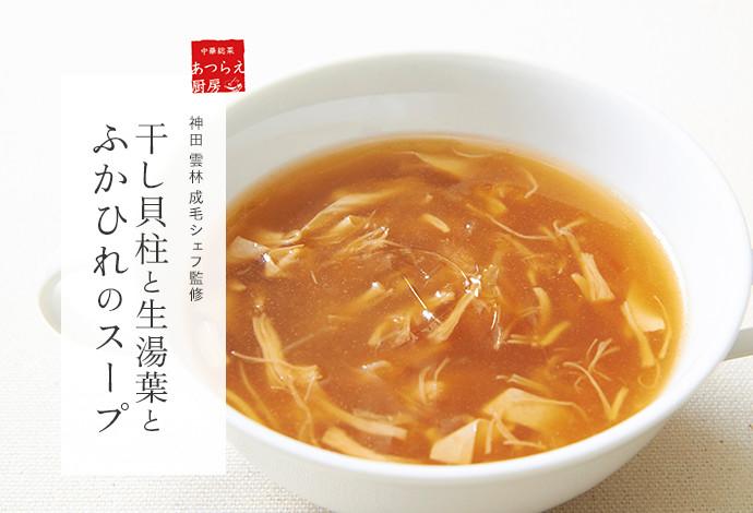 神田 雲林 成毛シェフ監修 干し貝柱と生湯葉とふかひれのスープ